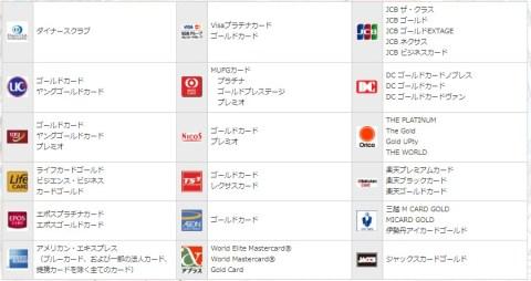 羽田空港パワーラウンジ提携カード 無料