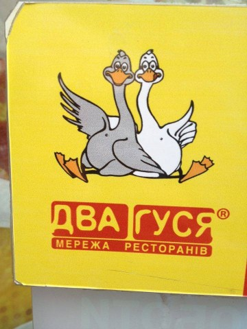 Two Geese for a more relaxed experience with traditional Ukrainian food