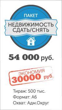 Пакет для рекламы услуг по подбору недвижимости