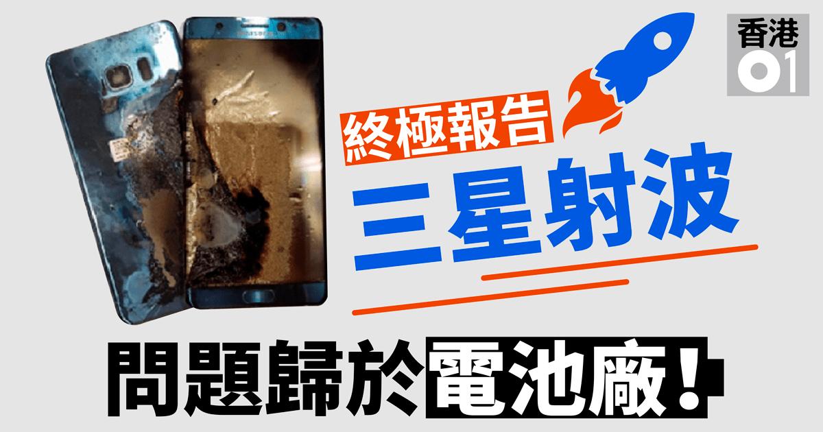 【Note 7爆炸】Samsung調查報告發表 詳盡分析:電池是主因|香港01|數碼生活