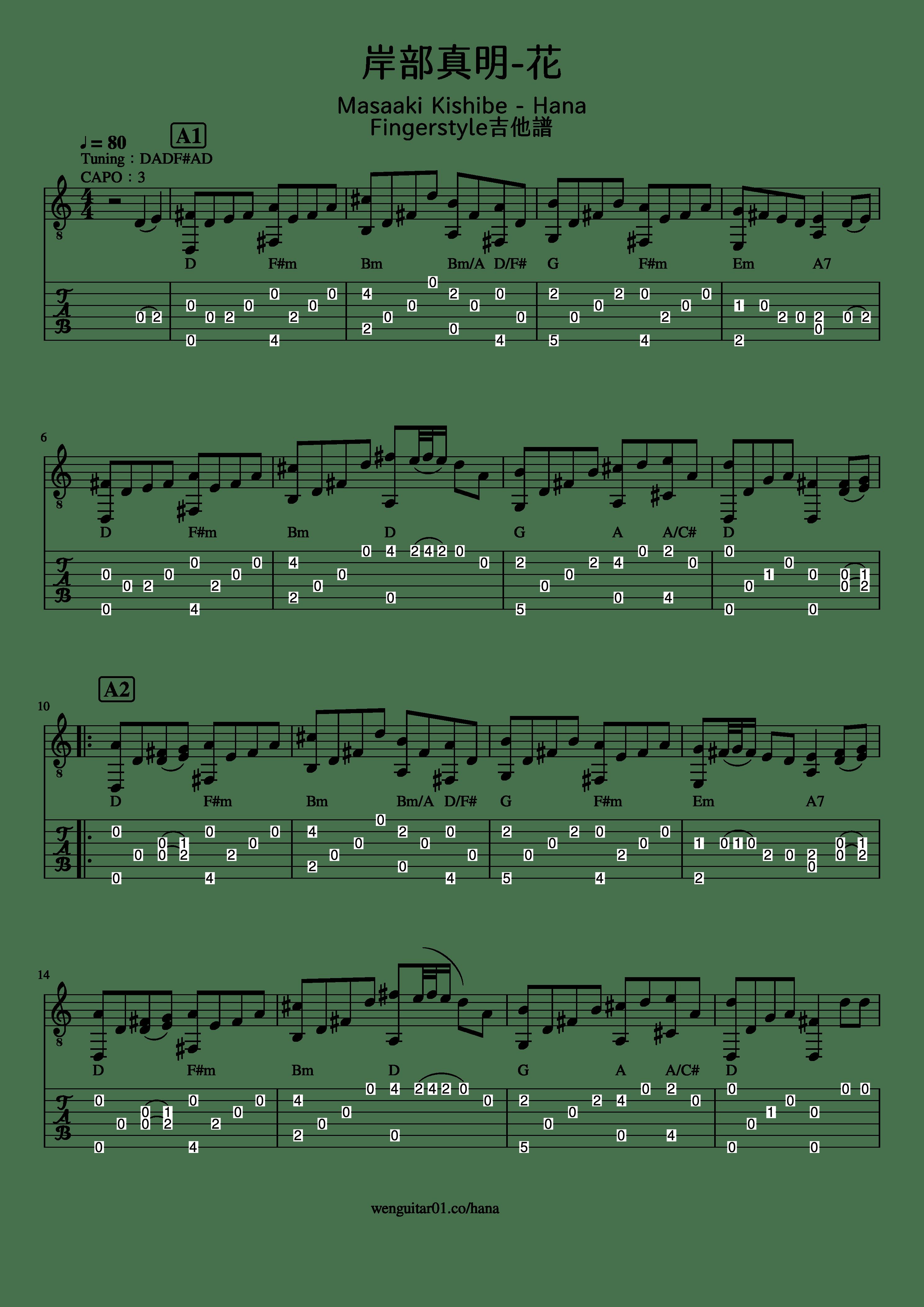 [吉他六線譜]岸部真明-花(Masaaki Kishibe - Flower/Hana) | Wen吉他誌