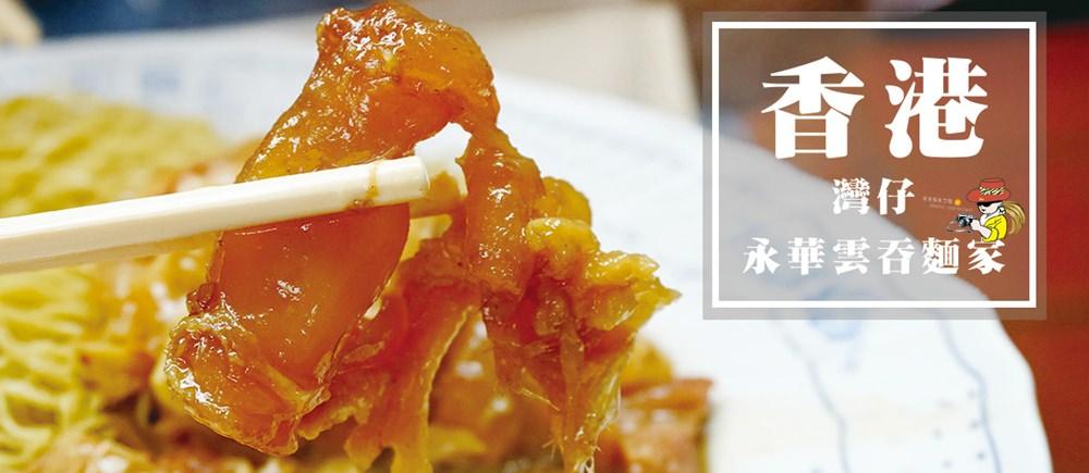 香港灣仔永華雲吞麵家