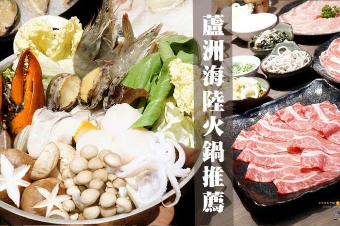 蘆洲火鍋 銅花精緻涮涮鍋 隱蔽性高 採預約制 份量實在(菜單menu價錢)