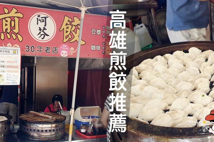 高雄美食推薦|30年老店阿芬手工煎餃 興中夜市高雄煎餃