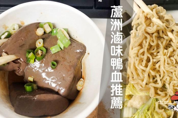 蘆洲美食|潮味決-湯滷合作社民族店 招牌鴨血必吃 (菜單menu價錢)