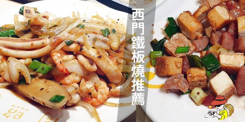 西門美食|台北鐵板燒 周照子鐵板清粥小菜 (菜單價錢)