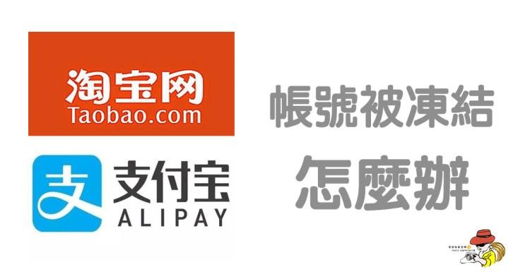 淘寶網支付寶帳號被凍結 淘寶網台灣人工客服電話 自助解決辦法