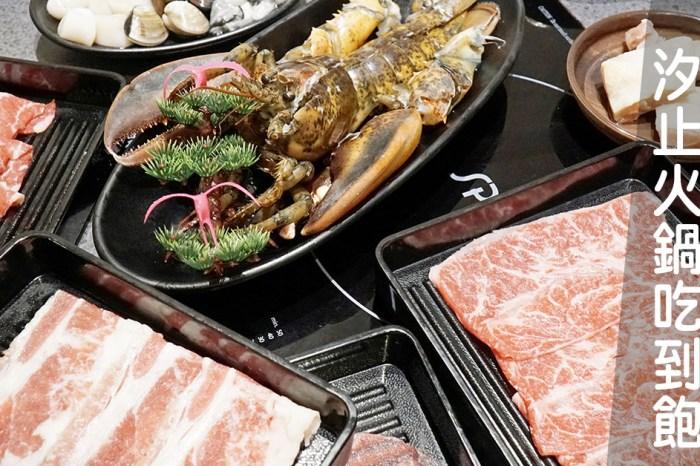 汐止火鍋吃到飽 東海火鍋 澳洲和牛 伊比利豬 藍鑽蝦等超過50種食材無限供 菜單menu價錢