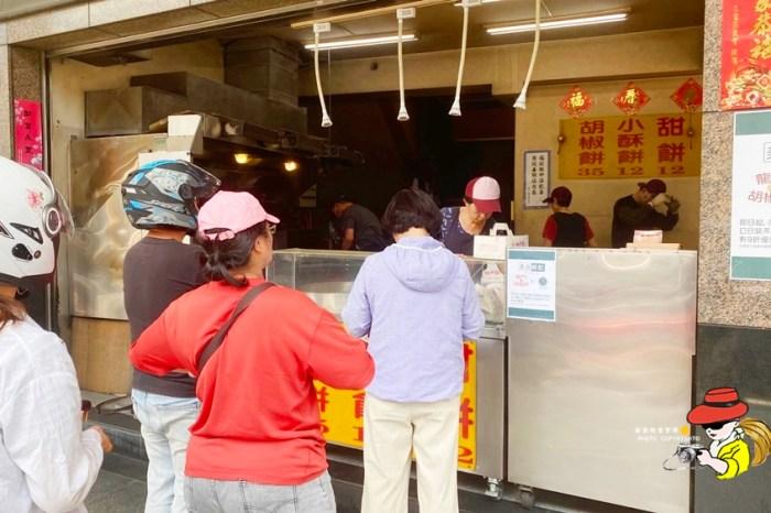 三重小吃|龍門胡椒餅在地排隊美食 三重國小捷運站 (菜單menu價錢)食尚玩家推薦 現做現賣胡椒餅 小酥餅 甜餅