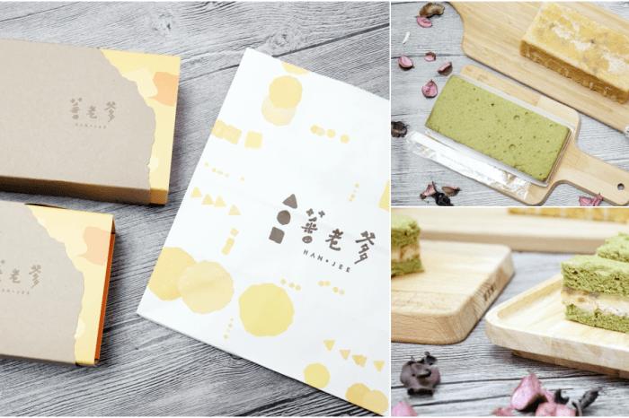 台北彌月蛋糕 蕃老爹低熱量甜點 長條彌月蛋糕 滿月蛋糕 中秋節禮盒推薦