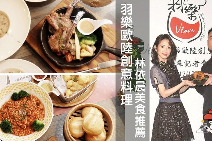 Ulove羽樂歐陸創意料理|藝人林依晨弟弟經營的餐廳 台北創意料理 小巨蛋美食