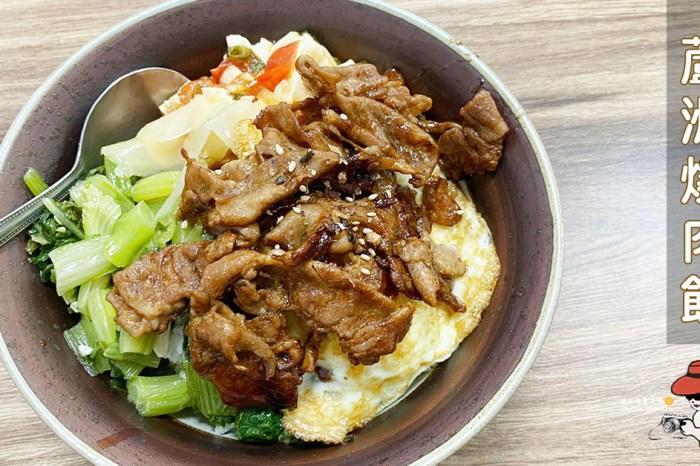 蘆洲美食|小巧農食坊 燒肉飯超好吃 網友大推番茄牛肉麵(菜單 地址)