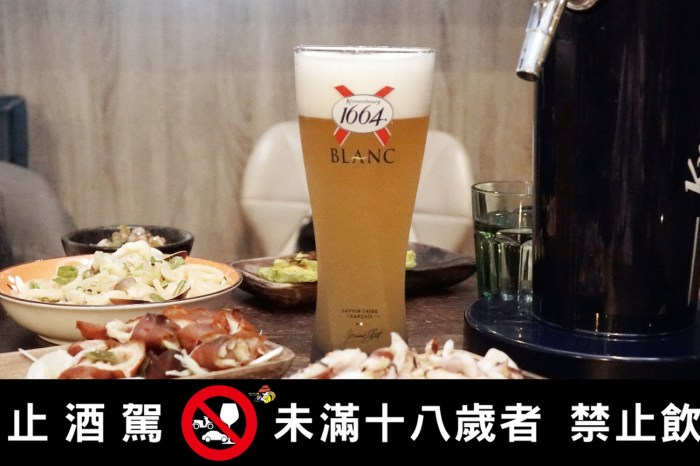 新莊居酒屋|忘憂吧 新莊啤酒暢飲 1664生啤 新莊喝酒推薦 新莊喝酒