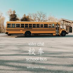 school bus word pic