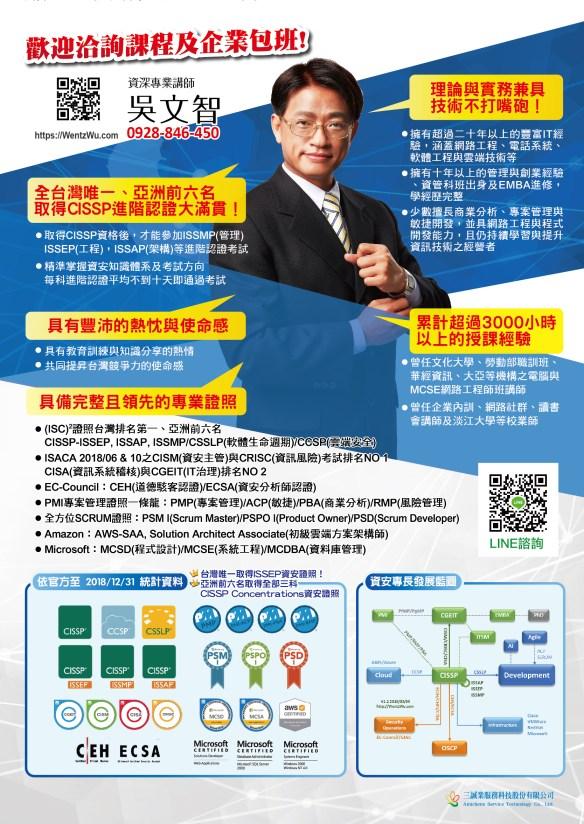CISSP資訊系統安全專家保證班-A4直-雙面-02