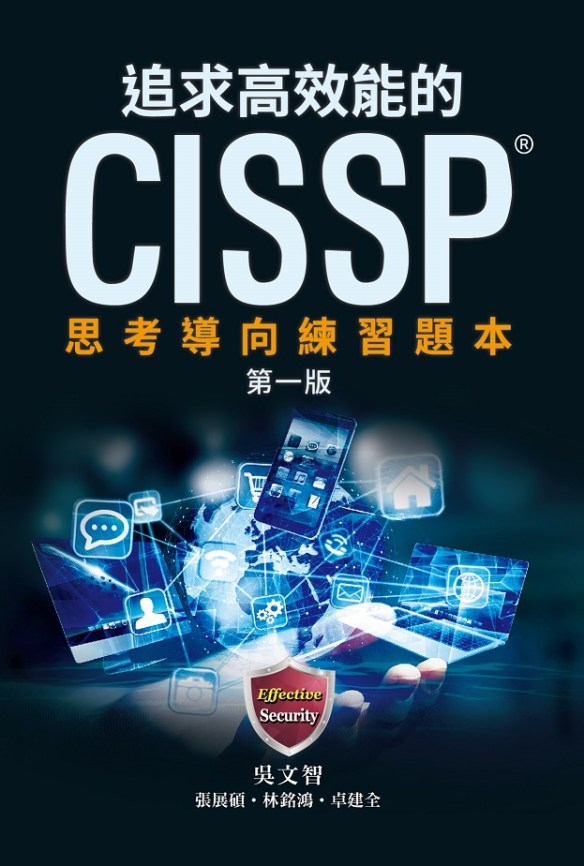The Effective CISSP: Practice Questions