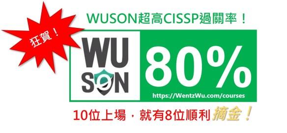 WUSON超高CISSP過關率!10位上場,就有8位順利摘金!