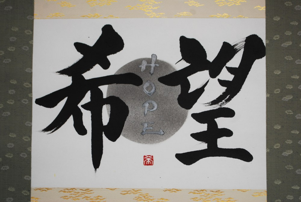 Detail of 'Hope' calligraphy by Kisyuu at WePress Gallery.