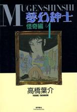 高橋葉介「夢幻紳士-怪奇編」 | Werdna's Comics Blog