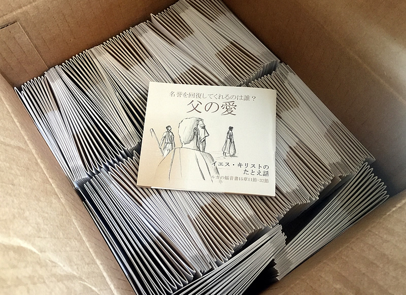 The Father's Love Gospel Booklet in Japanese—FREE copies