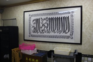 Xinjiang style calligraphy/新疆书法
