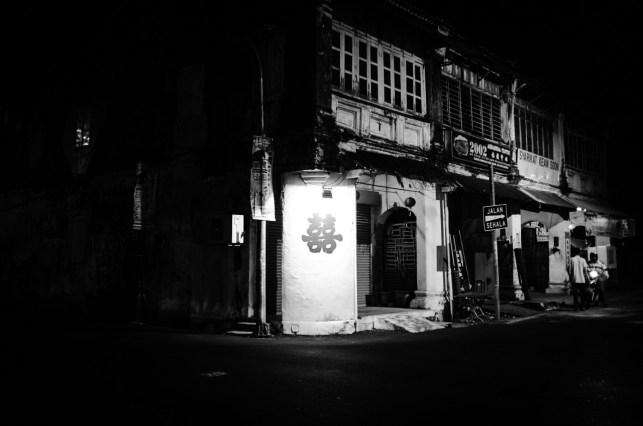chiński znak szczęścią na budynku w Georgetown, wyspa Penang, Malezja