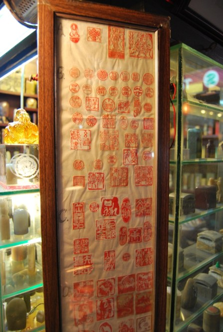 królestwo pieczątek - Hangzhou