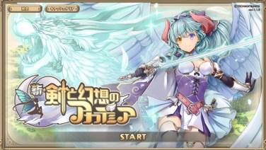 新・剣と幻想のアカデミア プレイ日記12