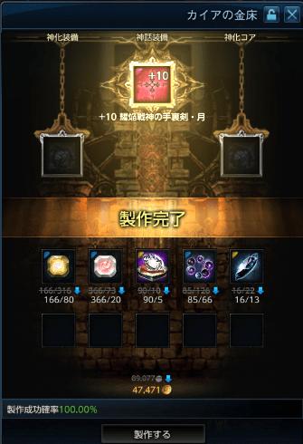 耀焔戦神の手裏剣ゲット!!