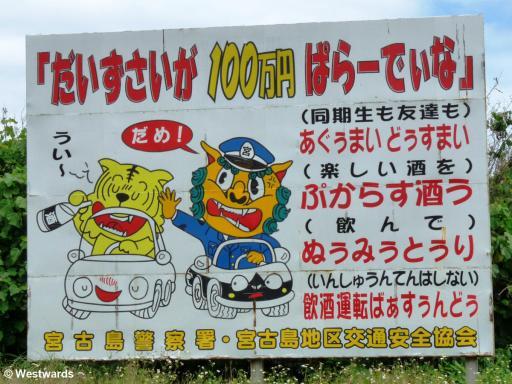 20090316 Miyakojima sign against drinking 1060157