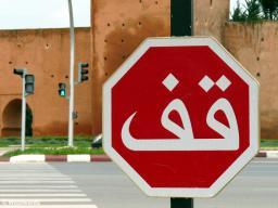 Stop sign in Rabat