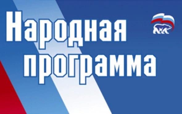 Президент России Владимир Путин внёс свои предложения в народную программу «Единой России»