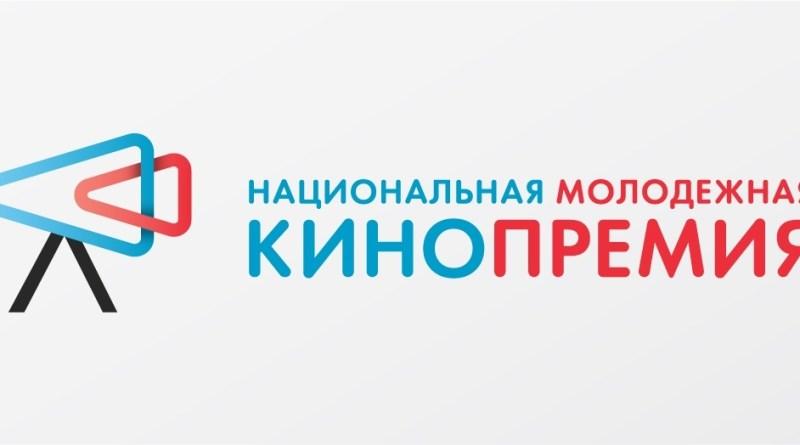 Молодых режиссеров из Костромской области приглашают к участию в Национальной молодежной кинопремии