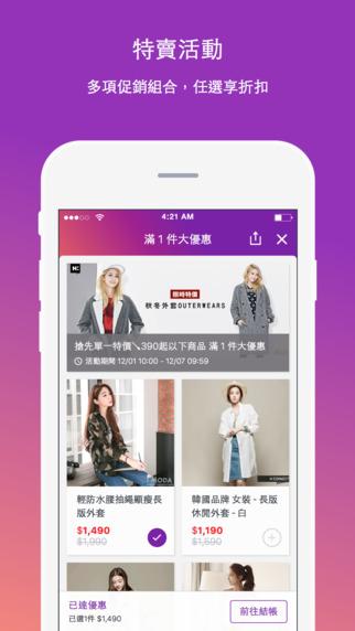 APP# Yahoo購物中心 – WEXINBASE