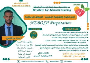 NEBOSH Preparation Course