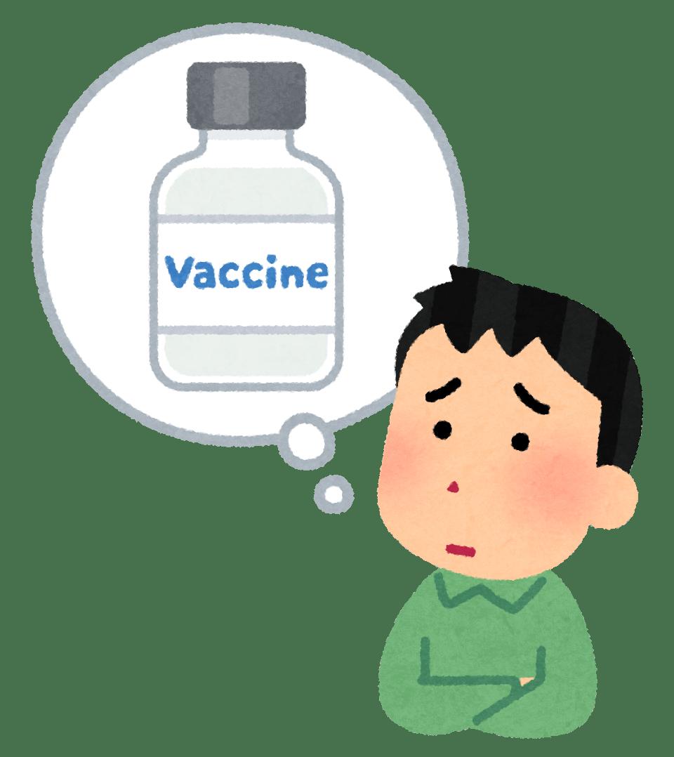 ワクチン摂取
