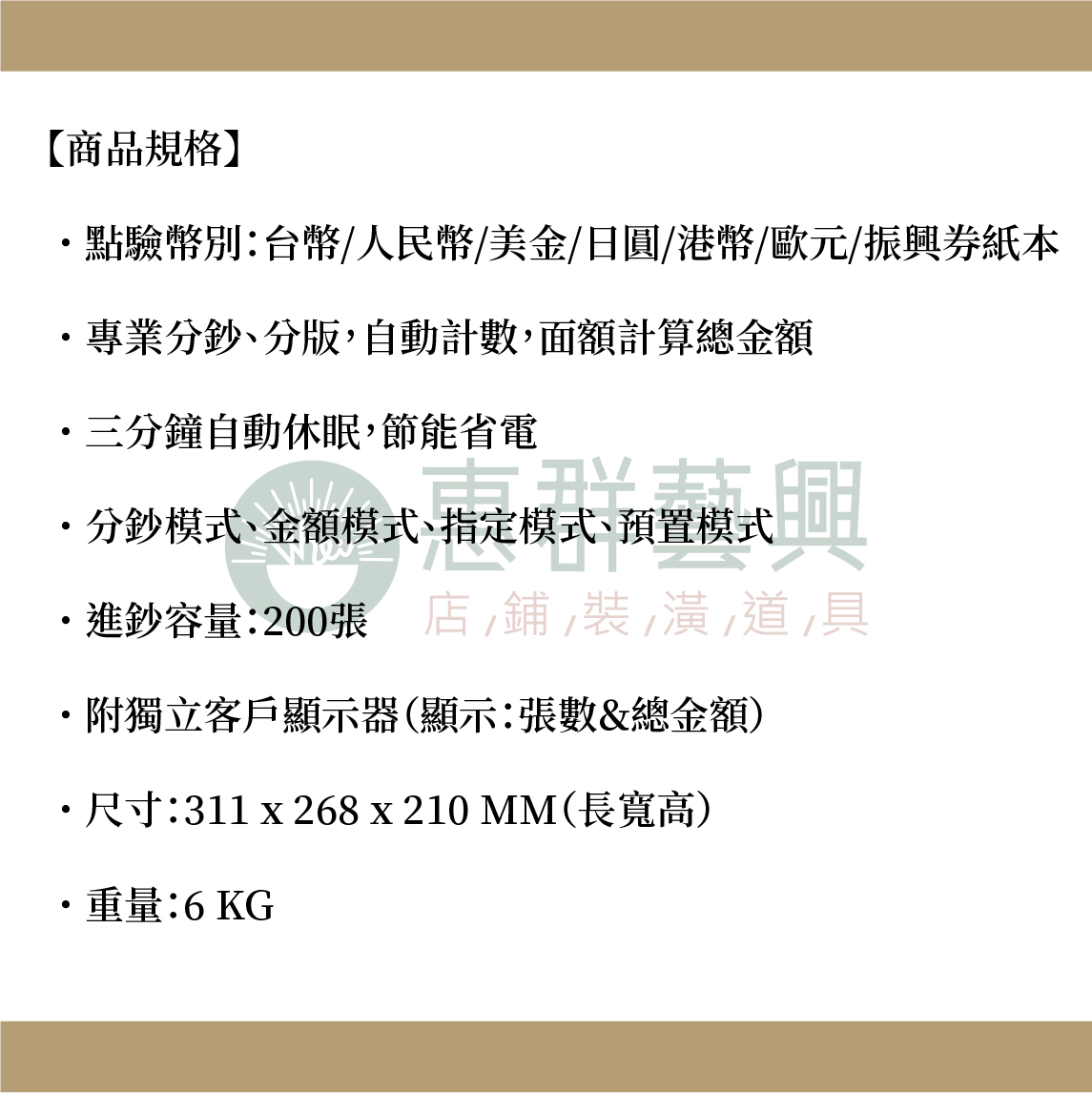 ANICE-GT9500 六國幣別點驗鈔機   惠群藝興陳列裝潢