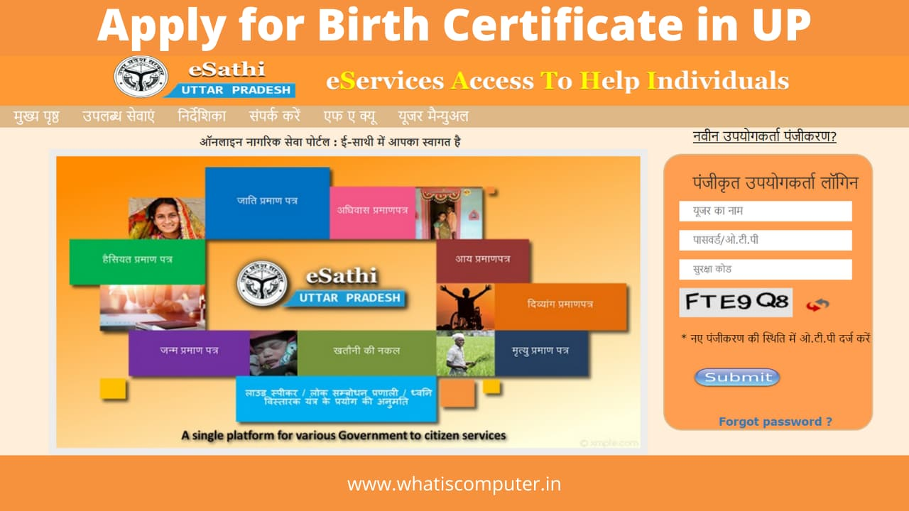 How-to-Apply-for-Birth-Certificate-in-UP