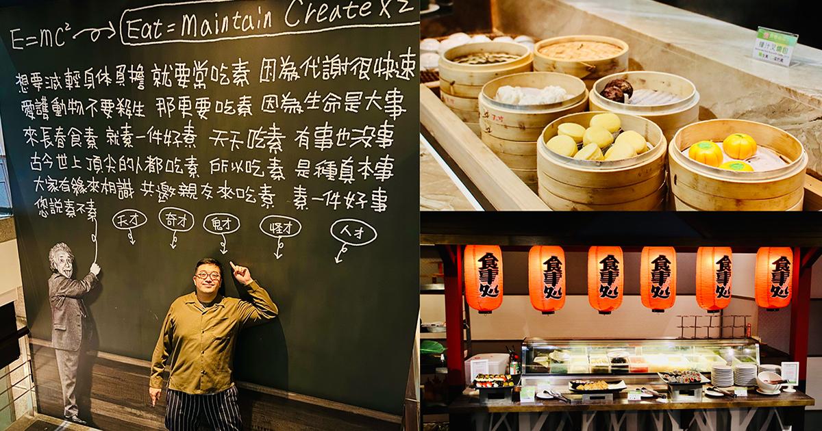 臺北 素食 吃素是一件很酷的素 長春食素名人館-伊康吃什麼