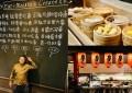 【伊康吃什麼】台北.餐廳|吃素是一件很酷的素 長春食素名人館