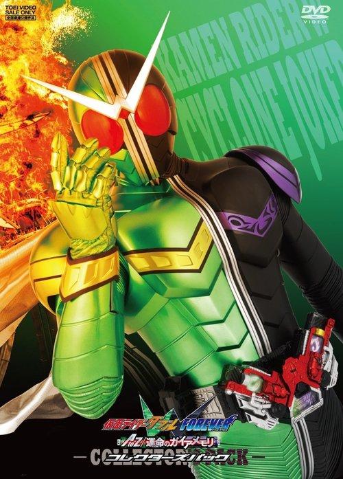 Kamen Rider W Batch : kamen, rider, batch, Movie?