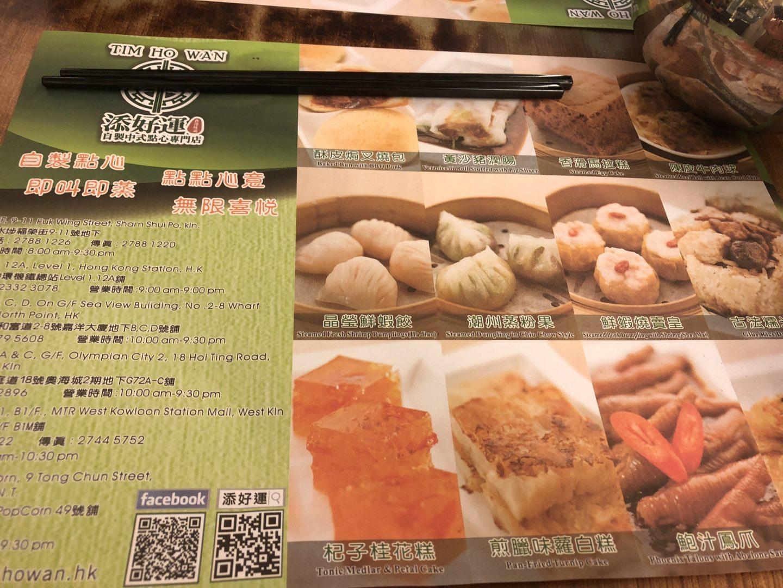 Tim Ho Wan menu, Hong Kong