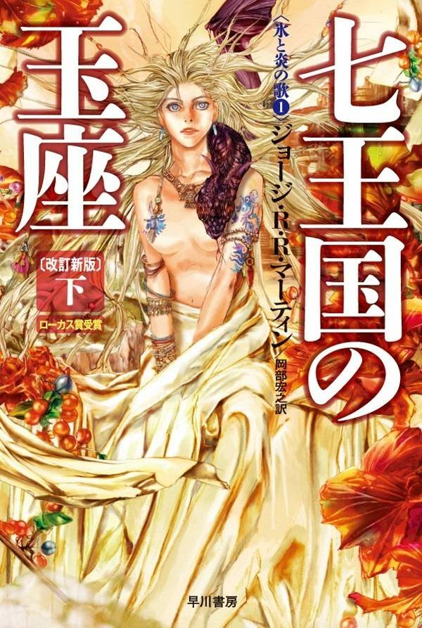 asoiaf-daenerys-japanese