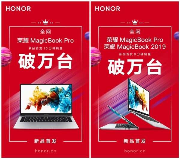 Honor MagicBook, cena Honor MagicBook, specyfikacja Honor MagicBook, Honor MagicBook 2019, Honor MagicBook Pro, sprzedaż Honor MagicBook