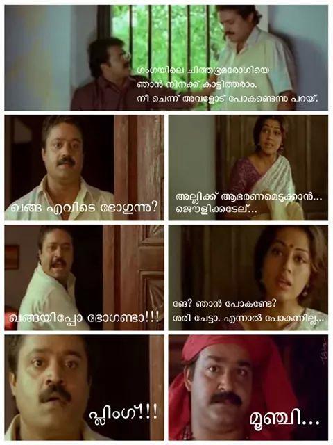 Joke Images Malayalam : images, malayalam, JOKES, Trending, Whatsapp