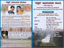 felicitation-ceremony-to-honour-sapthak-family-and-hindustani-vocal-programme-at-shri-moodaganapathi-sabha-bhavan-honnavar-uttara-kannada-1