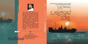 ballikalla-balli-authored-by-dr-k-n-ganeshaiah