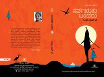 sarvaruthu-bandaru-authored-by-sindhu-rao