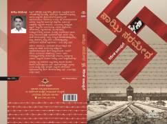 Nazi Naramedha authored by Girish Jakapure