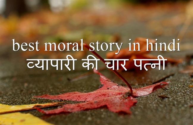 best moral story in hindi व्यापारी की चार पत्नी